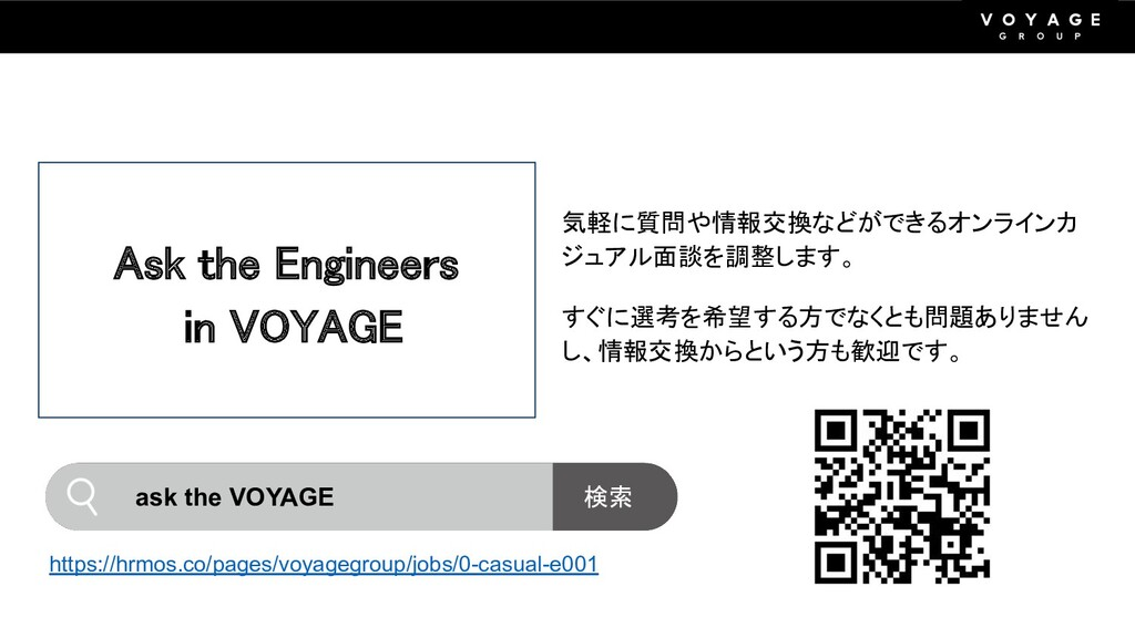 Ask the Engineers in VOYAGE 気軽に質問や情報交換などができるオ...