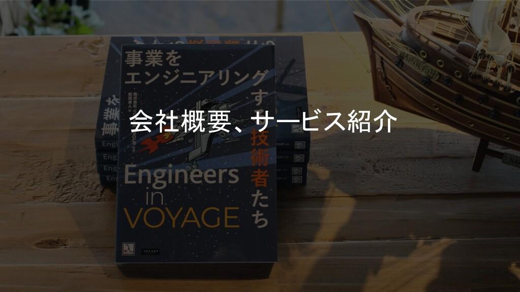 Engineers in VOYAGE 会社概要、サービス紹介