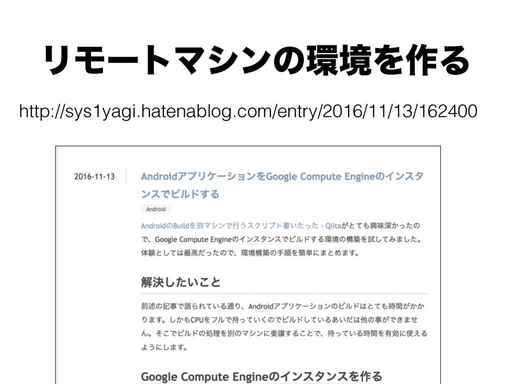 ϦϞʔτϚγϯͷڥΛ࡞Δ http://sys1yagi.hatenablog.com/en...