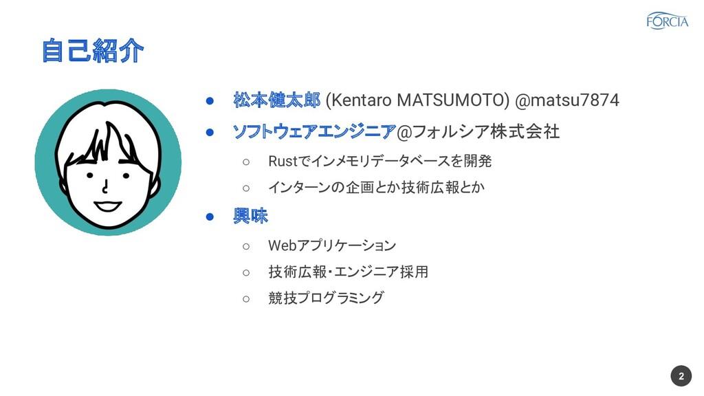 自己紹介 ● 松本健太郎 (Kentaro MATSUMOTO) @matsu7874 ● ソ...