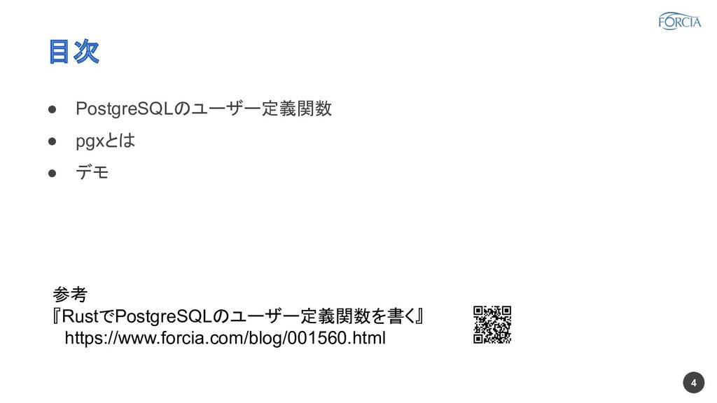 目次 ● PostgreSQLのユーザー定義関数 ● pgxとは ● デモ 4 参考 『Rus...