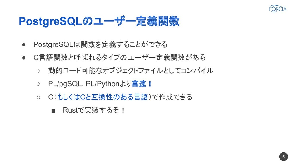 PostgreSQLのユーザー定義関数 ● PostgreSQLは関数を定義することができる ...