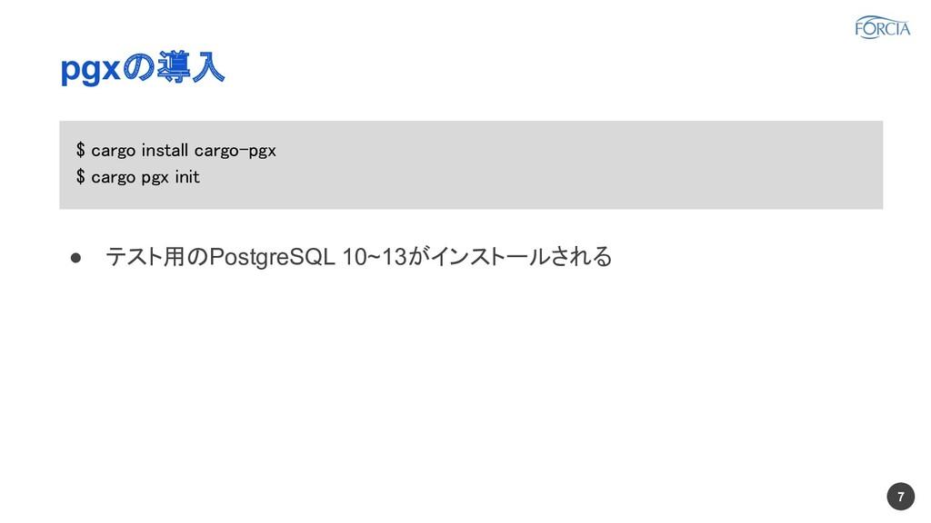 pgxの導入 $ cargo install cargo-pgx $ cargo pgx i...
