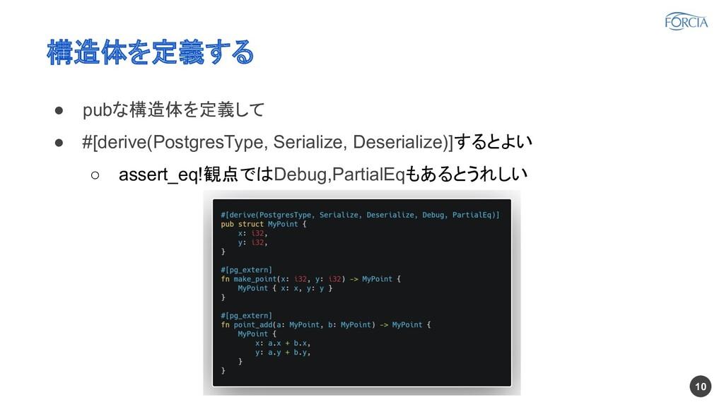 構造体を定義する ● pubな構造体を定義して ● #[derive(PostgresType...