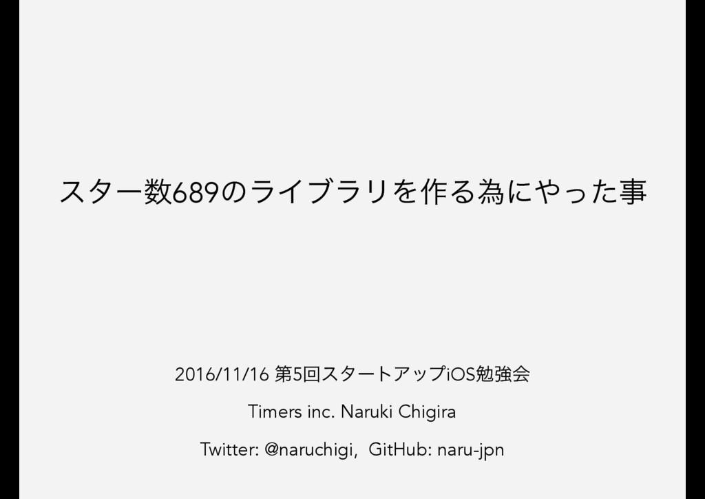 ελʔ689ͷϥΠϒϥϦΛ࡞Δҝʹͬͨ Twitter: @naruchigi, Git...
