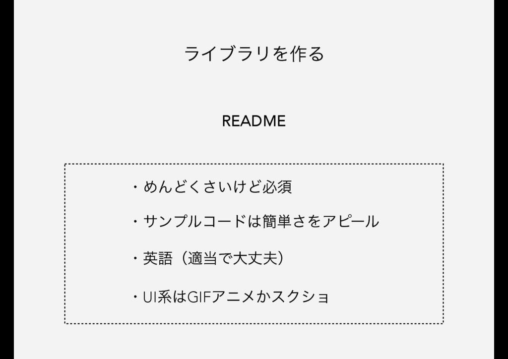 ϥΠϒϥϦΛ࡞Δ README ɾαϯϓϧίʔυ؆୯͞ΛΞϐʔϧ ɾӳޠʢదͰେৎʣ ɾ...