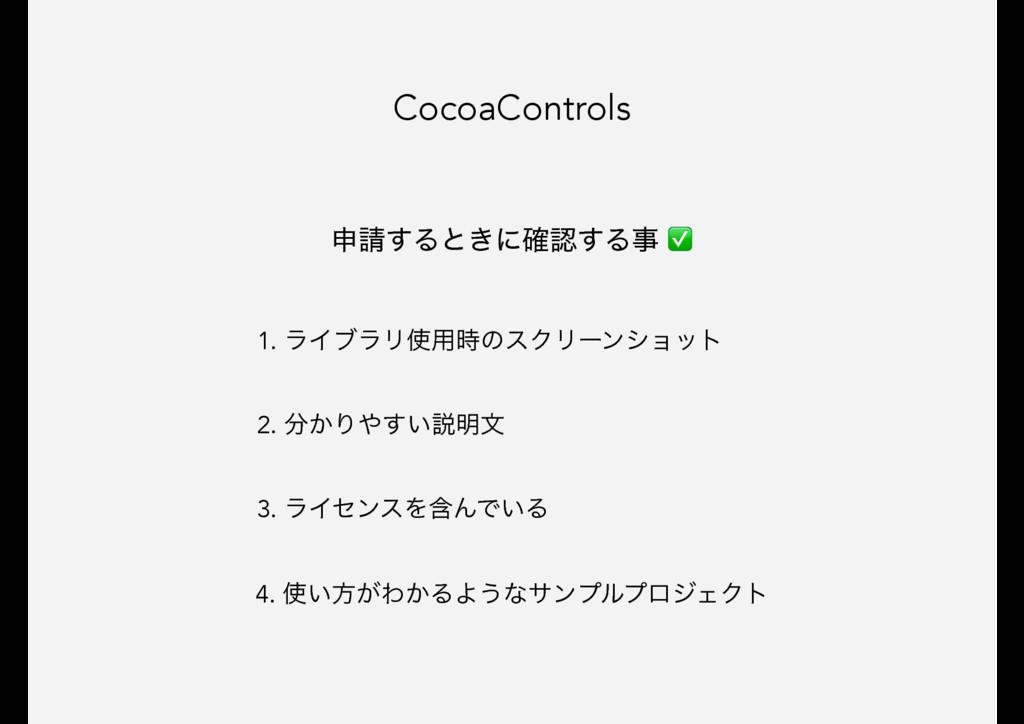 CocoaControls 1. ϥΠϒϥϦ༻ͷεΫϦʔϯγϣοτ 2. ͔Γ͍͢આ໌...