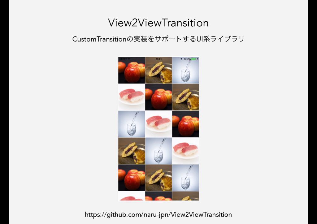 View2ViewTransition CustomTransitionͷ࣮Λαϙʔτ͢ΔU...