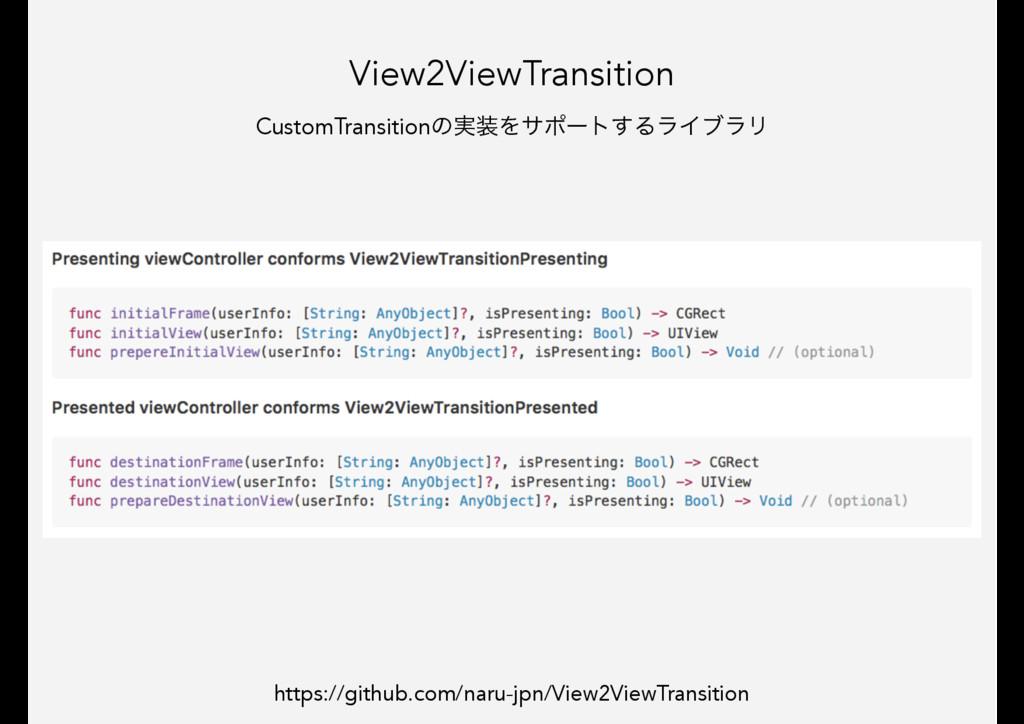 View2ViewTransition CustomTransitionͷ࣮Λαϙʔτ͢Δϥ...