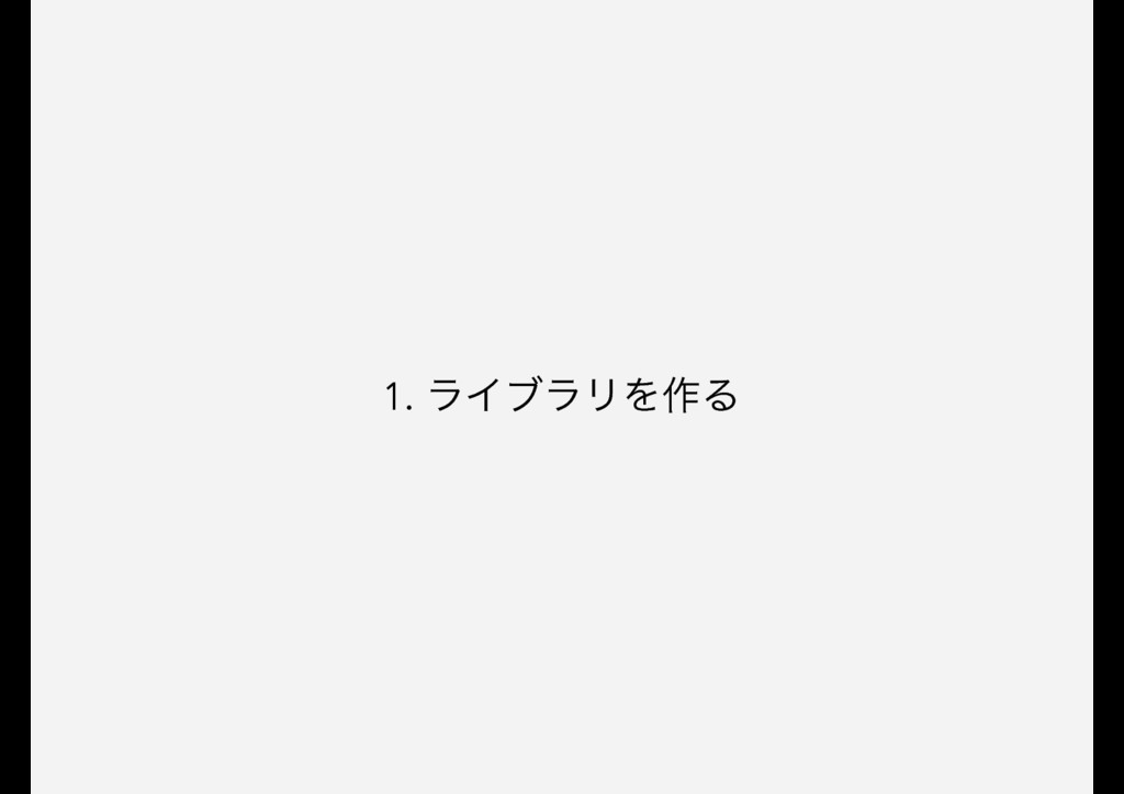 1. ϥΠϒϥϦΛ࡞Δ