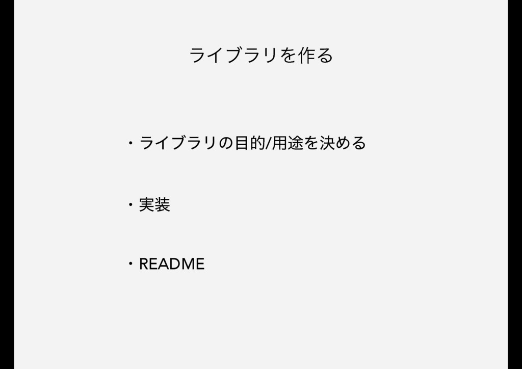 ϥΠϒϥϦΛ࡞Δ ɾϥΠϒϥϦͷత/༻్ΛܾΊΔ ɾ࣮ ɾREADME
