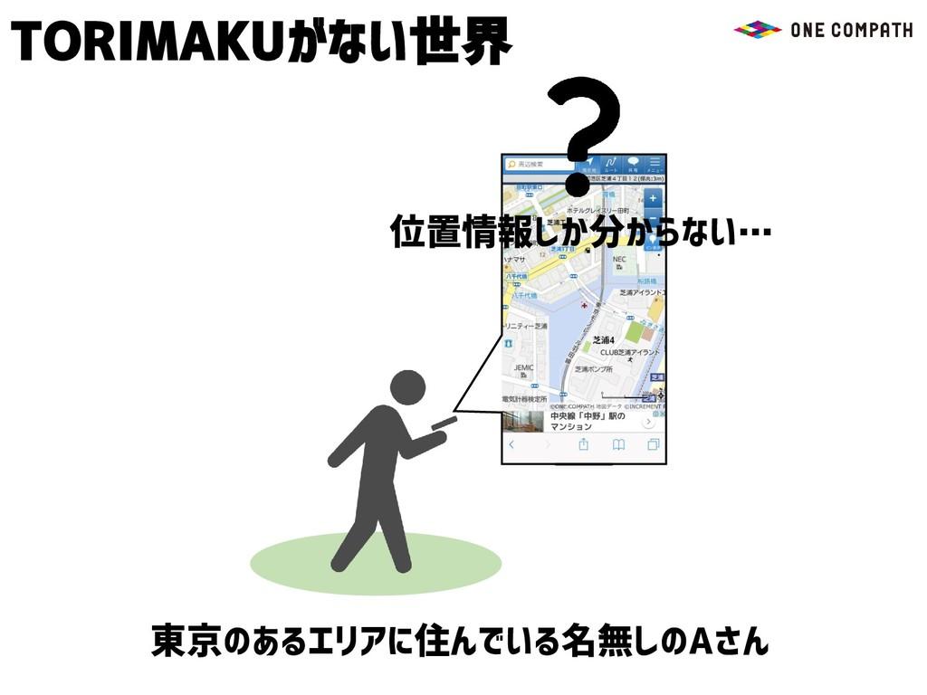 東京のあるエリアに住んでいる名無しのAさん TORIMAKUがない世界 位置情報しか分からない…