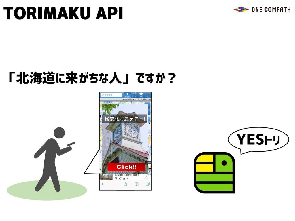 TORIMAKU API 「北海道に来がちな人」ですか? YESトリ Click!!