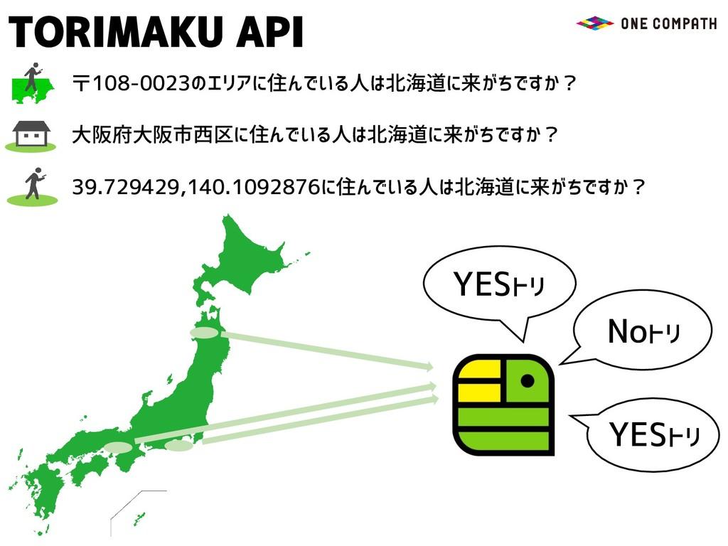 TORIMAKU API YESトリ YESトリ Noトリ 39.729429,140.109...