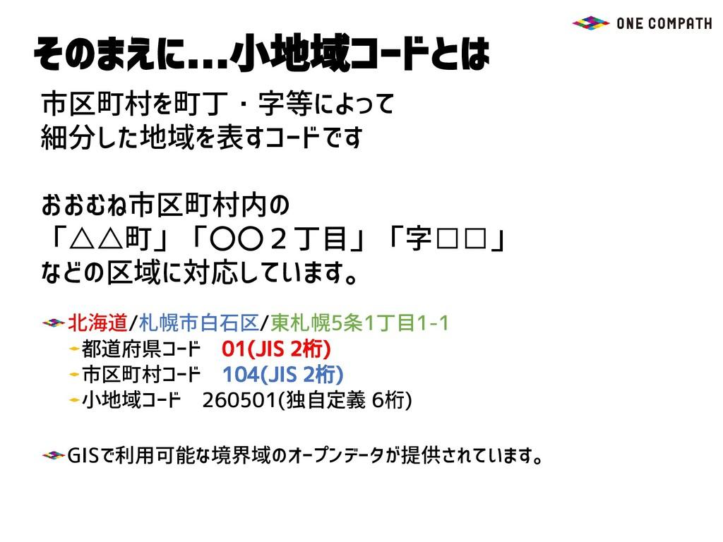 そのまえに...小地域コードとは 北海道/札幌市白石区/東札幌5条1丁目1-1 都道府県コード...