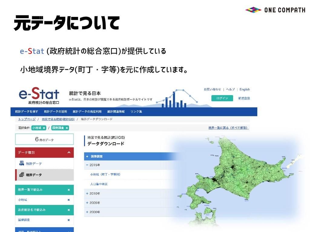 元データについて e-Stat (政府統計の総合窓口)が提供している 小地域境界データ(町丁・...