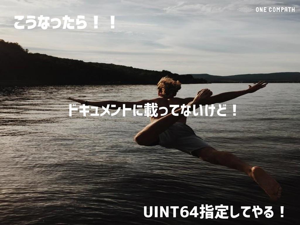 こうなったら!! UINT64指定してやる! ドキュメントに載ってないけど!