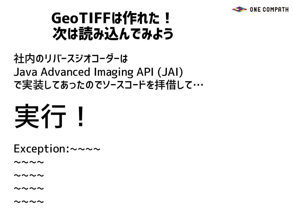 GeoTIFFは作れた! 次は読み込んでみよう 社内のリバースジオコーダーは Java Adv...