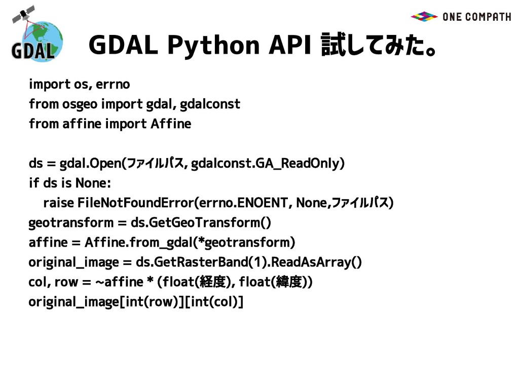 GDAL Python API 試してみた。 import os, errno from os...