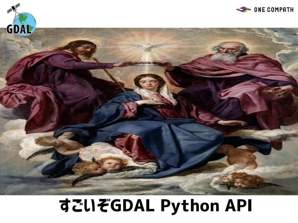 すごいぞGDAL Python API