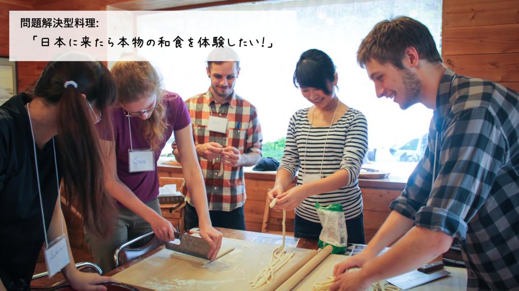 「日本に来たら本物の和食を体験したい!」 ղܾܕྉཧ