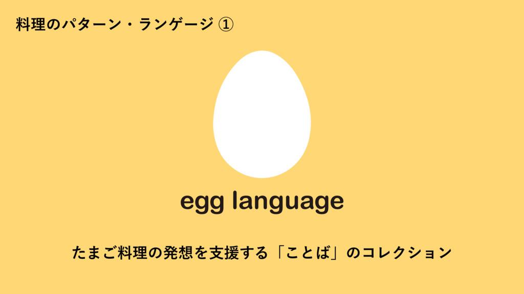 ͨ·͝ྉཧͷൃΛࢧԉ͢Δʮ͜ͱʯͷίϨΫγϣϯ ྉཧͷύλʔϯɾϥϯήʔδᶃ egg l...