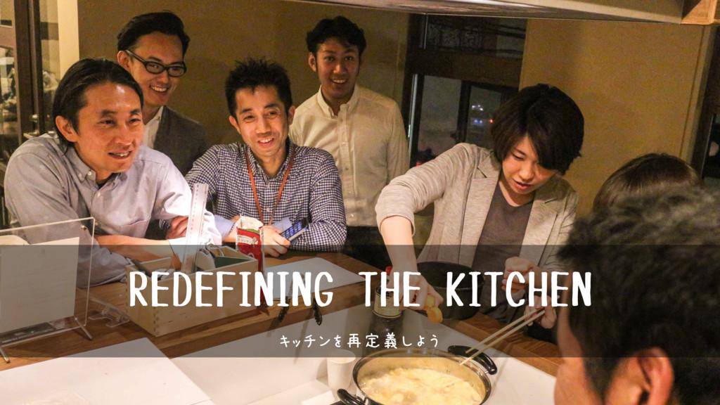 キッチンを再定義しよう REDEFINING THE KITCHEN