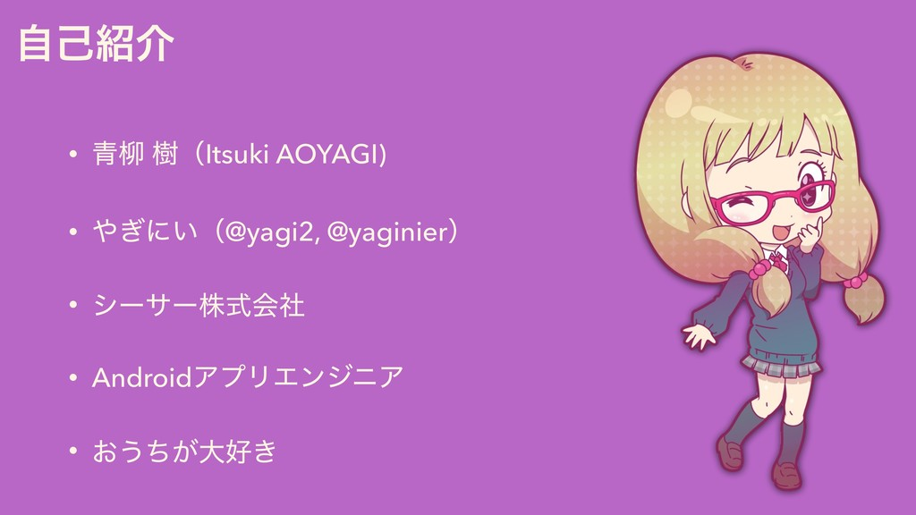 ࣗݾհ • ੨༄ थʢItsuki AOYAGI) • ͗ʹ͍ʢ@yagi2, @yagi...
