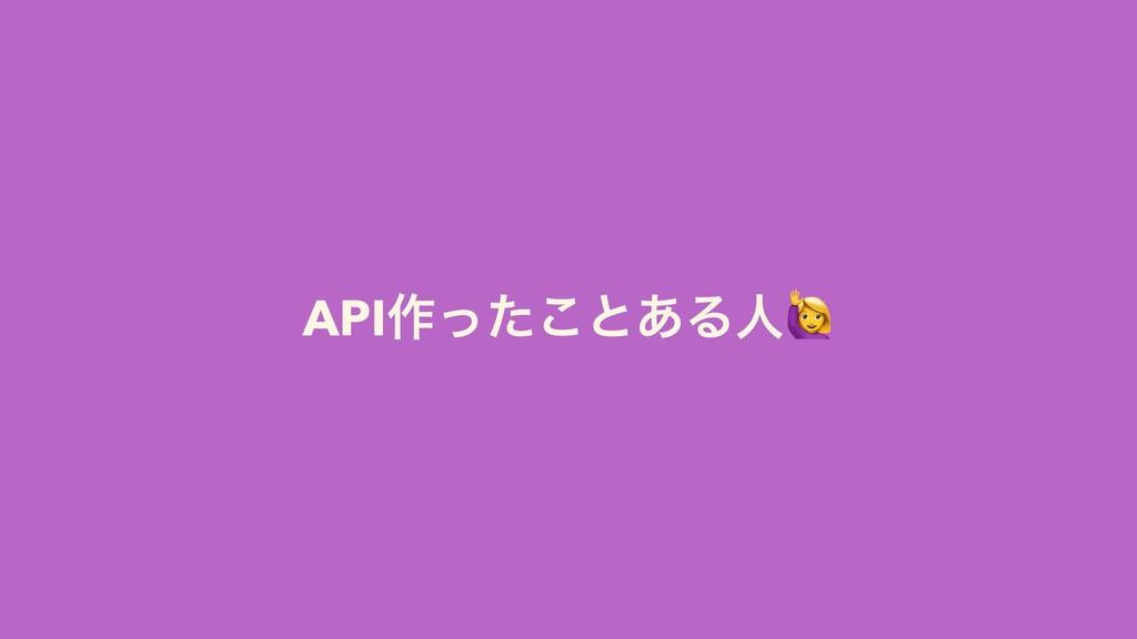 API࡞ͬͨ͜ͱ͋Δਓ