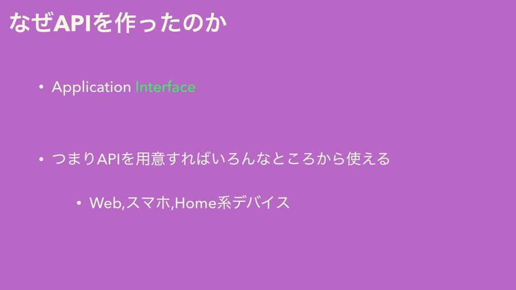 ͳͥAPIΛ࡞ͬͨͷ͔ • Application Interface • ͭ·ΓAPIΛ༻ҙ...