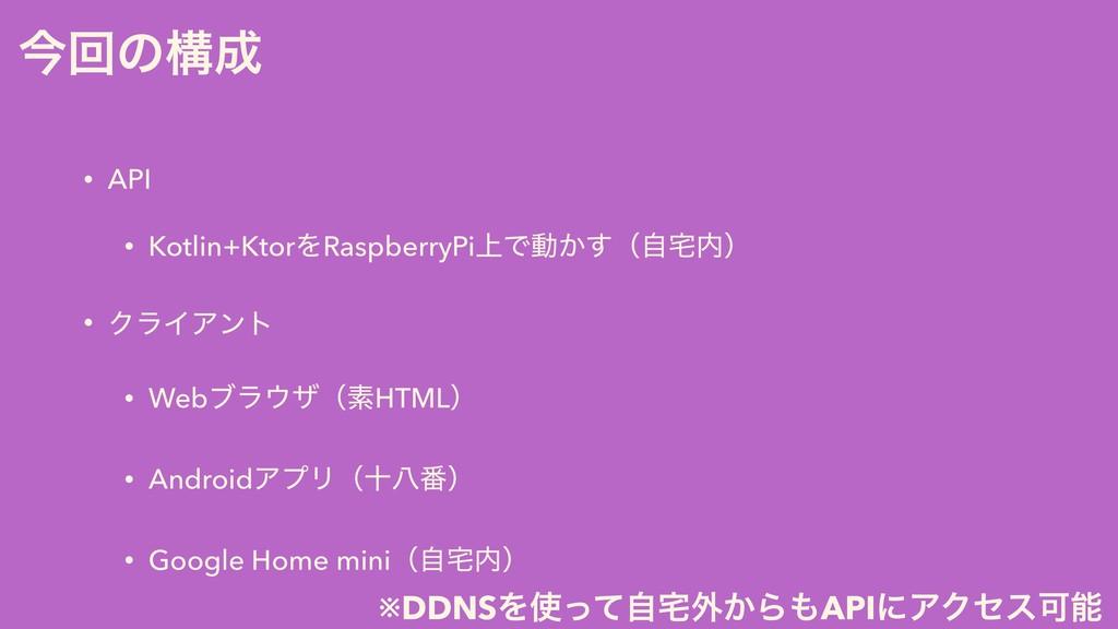 ࠓճͷߏ • API • Kotlin+KtorΛRaspberryPi্Ͱಈ͔͢ʢࣗʣ...