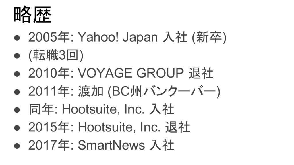 略歴 ● 2005年: Yahoo! Japan 入社 (新卒) ● (転職3回) ● 201...