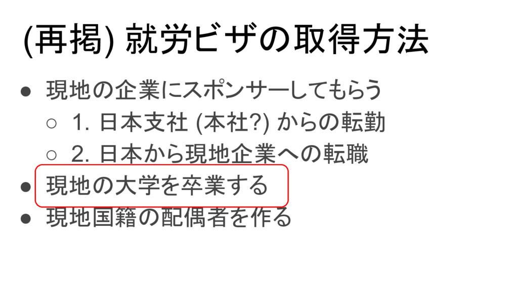 (再掲) 就労ビザの取得方法 ● 現地の企業にスポンサーしてもらう ○ 1. 日本支社 (本社...