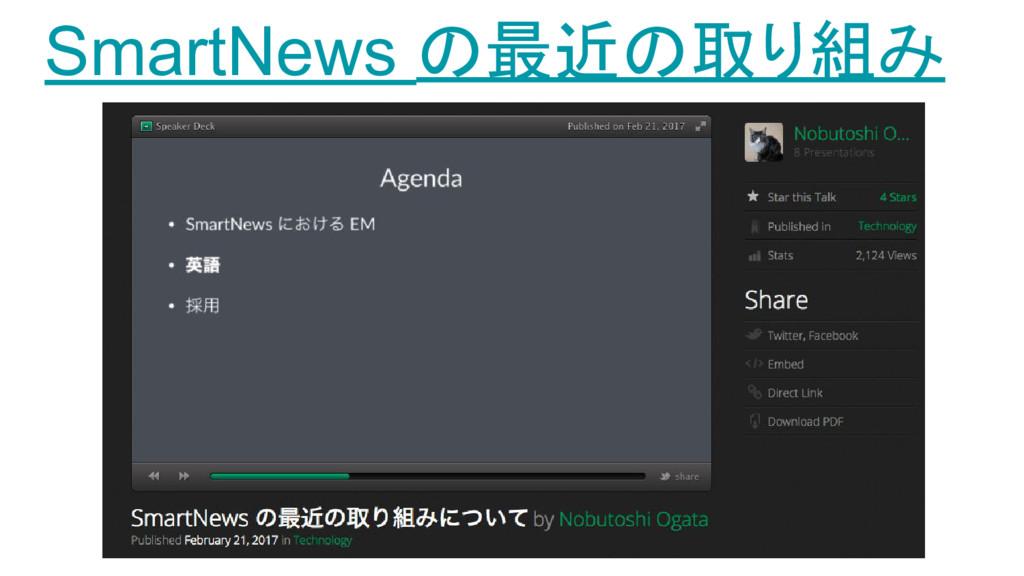 SmartNews の最近の取り組み