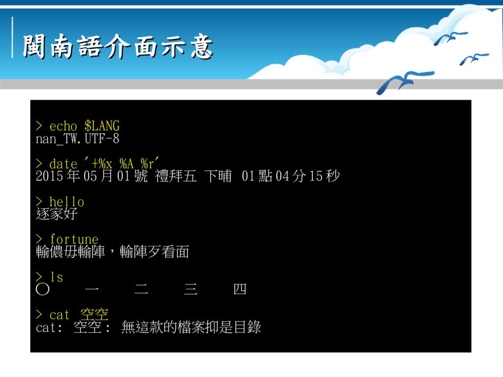 閩南語介面示意 閩南語介面示意 > echo $LANG nan_TW.UTF-8 > dat...