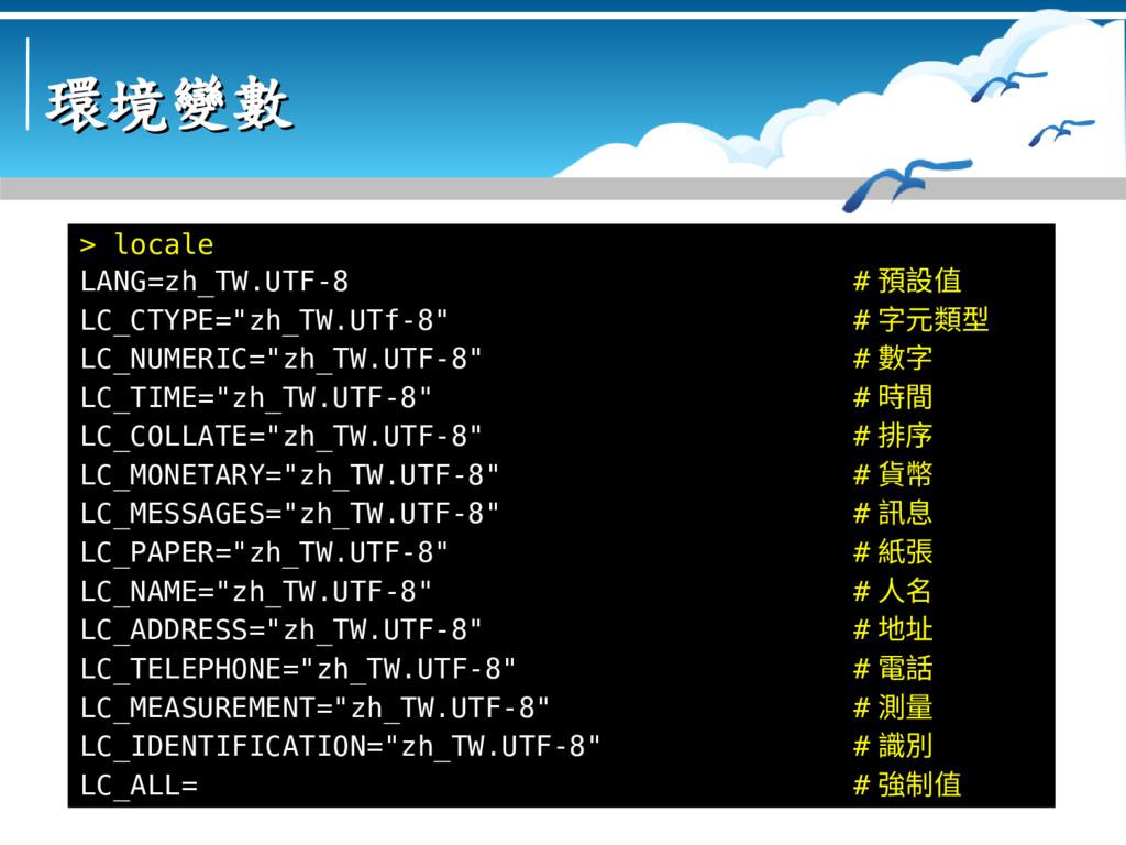 環境變數 環境變數 > locale LANG=zh_TW.UTF-8 # 預設值 LC_CT...