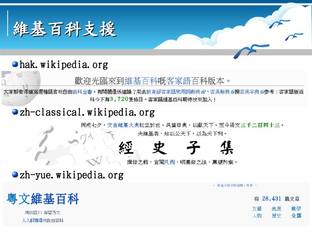 維基百科支援 維基百科支援 hak.wikipedia.org zh-classical.wi...