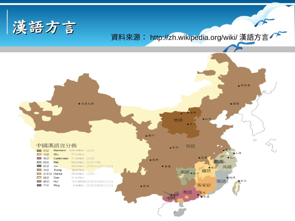 漢語方言 漢語方言 資料來源: http://zh.wikipedia.org/wiki/ 漢...