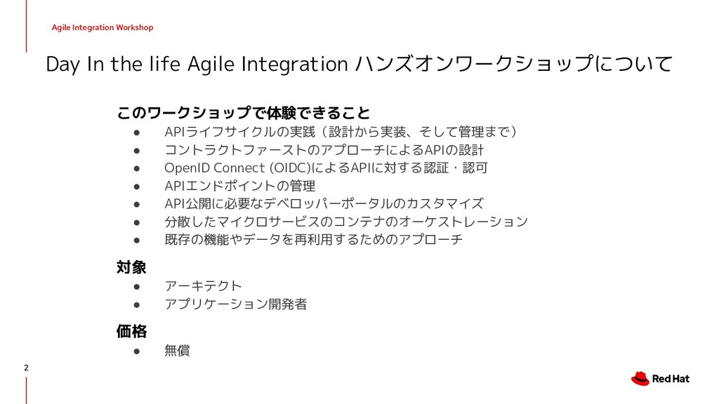 このワークショップで体験できること ● APIライフサイクルの実践(設計から実装、そして管理ま...