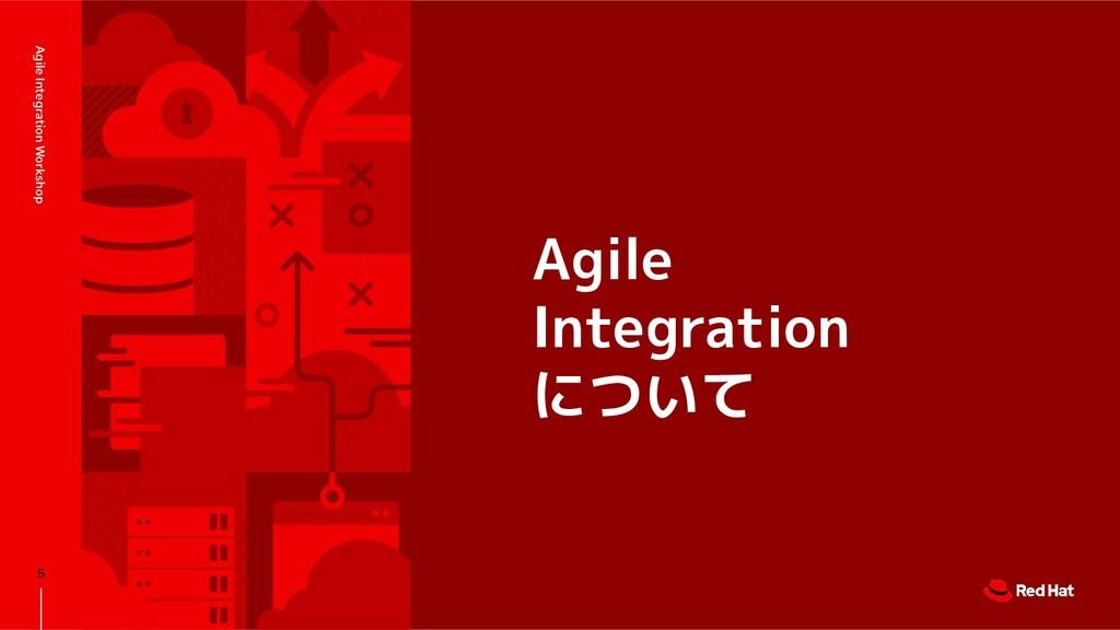 Agile Integration について Agile Integration Worksh...