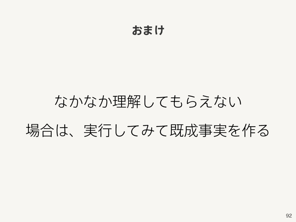 ͓·͚ ͳ͔ͳ͔ཧղͯ͠Β͑ͳ͍ ߹ɺ࣮ߦͯ͠Έͯط࣮Λ࡞Δ