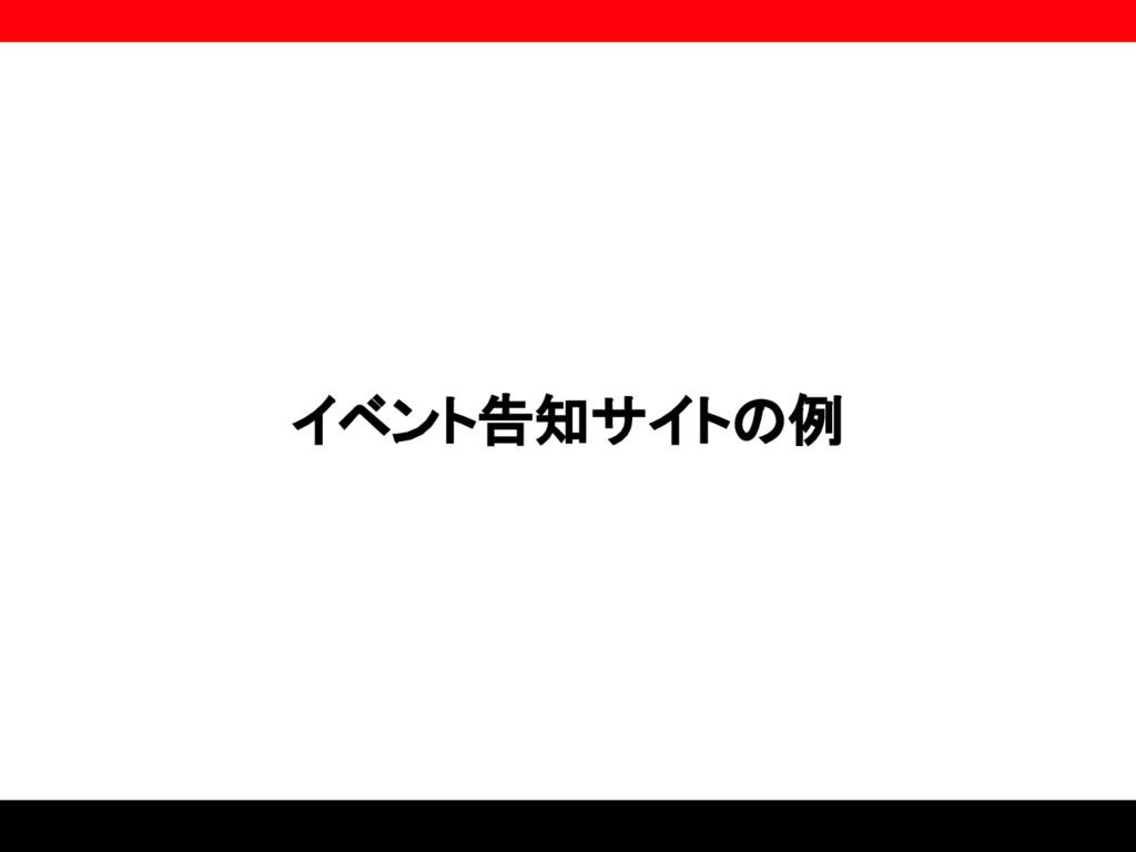 イベント告知サイトの例