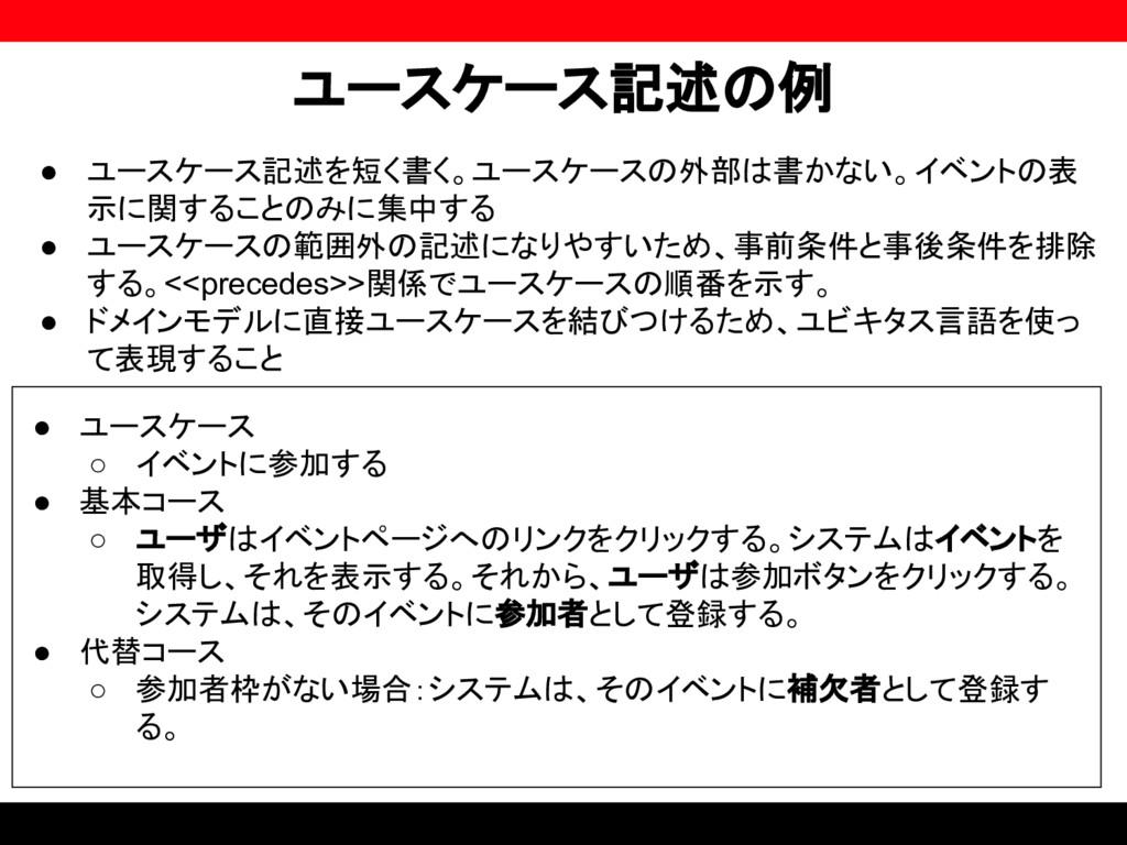 ● ユースケース ○ イベントに参加する ● 基本コース ○ ユーザはイベントページへのリンク...