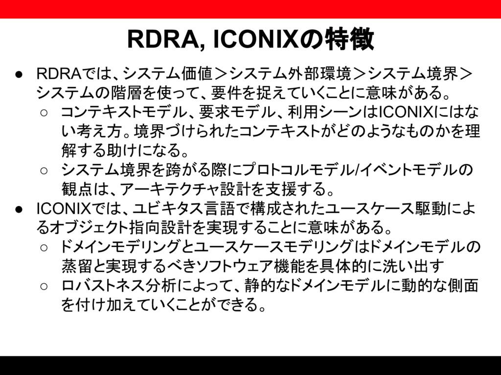 ● RDRAでは、システム価値>システム外部環境>システム境界> システムの階層を使って、要件...