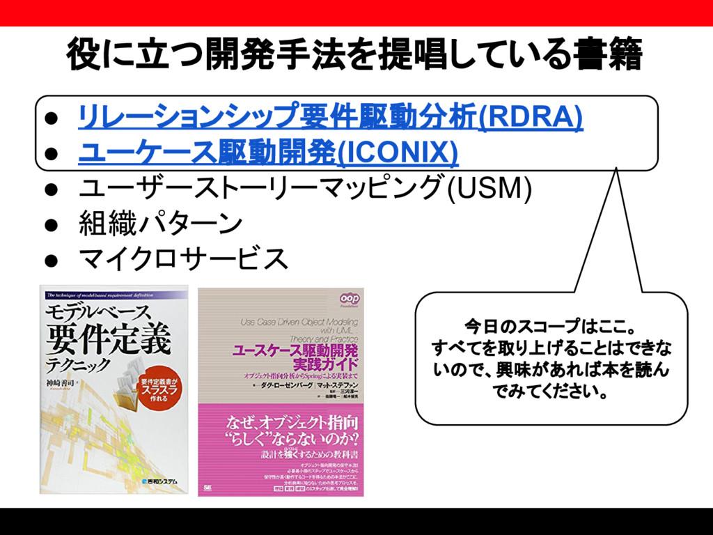 ● リレーションシップ要件駆動分析(RDRA) ● ユーケース駆動開発(ICONIX) ● ユ...