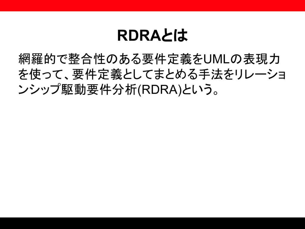 RDRAとは 網羅的で整合性のある要件定義をUMLの表現力 を使って、要件定義としてまとめる手...