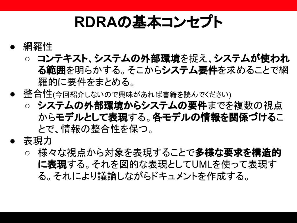 RDRAの基本コンセプト ● 網羅性 ○ コンテキスト、システムの外部環境を捉え、システムが使...