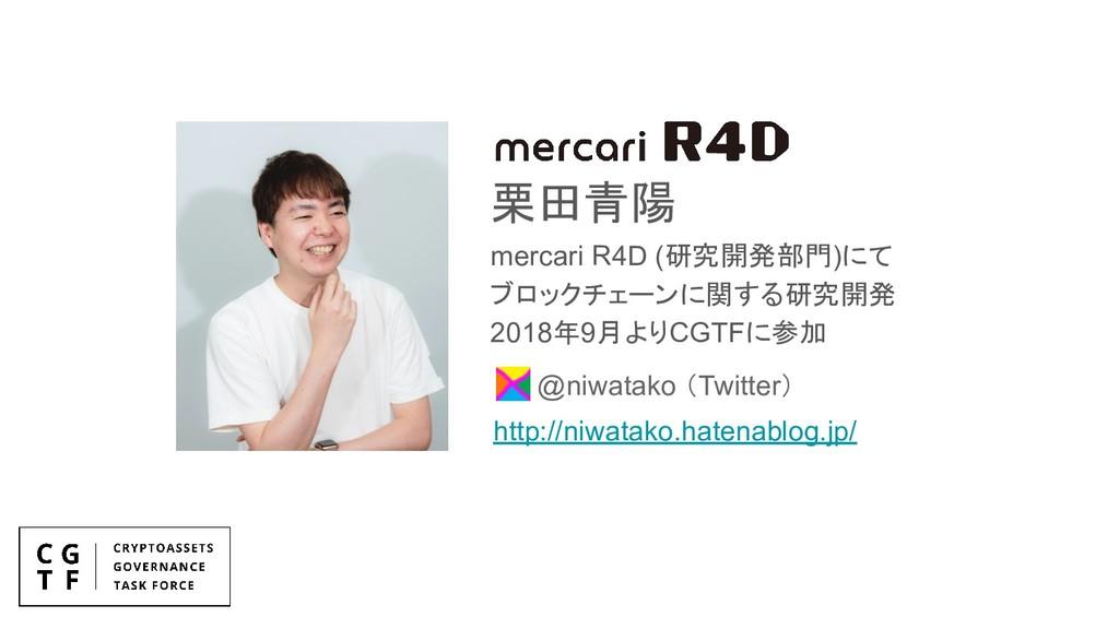 @niwatako (Twitter) 栗田青陽 mercari R4D (研究開発部門)にて...