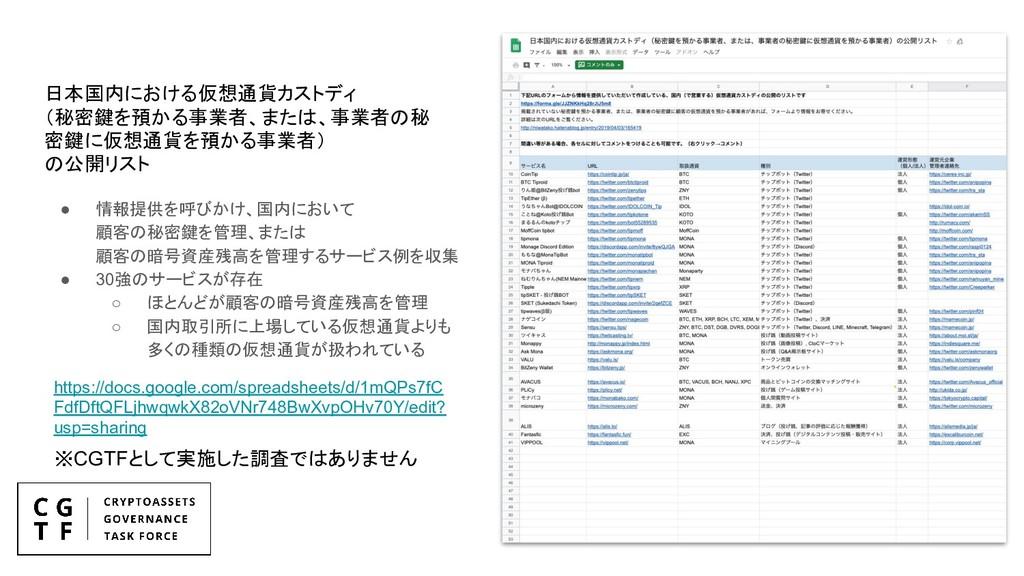 日本国内における仮想通貨カストディ (秘密鍵を預かる事業者、または、事業者の秘 密鍵に仮想通貨...