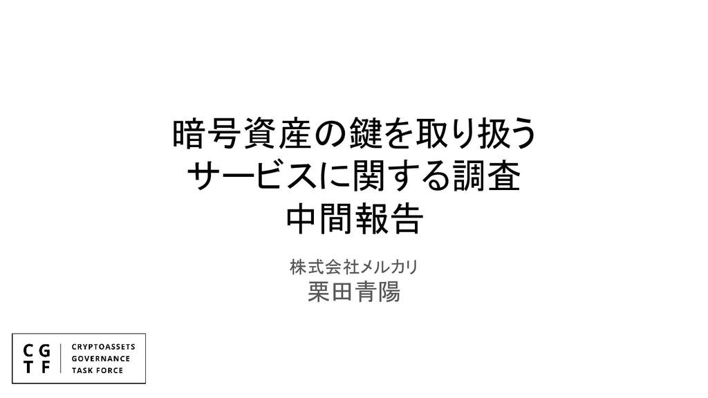 暗号資産の鍵を取り扱う サービスに関する調査 中間報告 株式会社メルカリ 栗田青陽